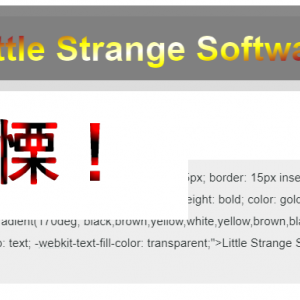 【CSS】グラデーション文字 応用編