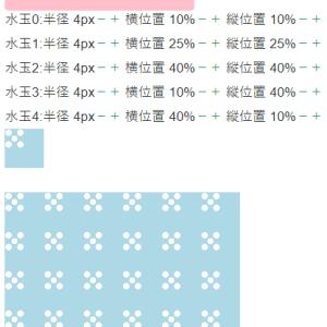 【CSSツール】水玉デザイナー 使い方一例!