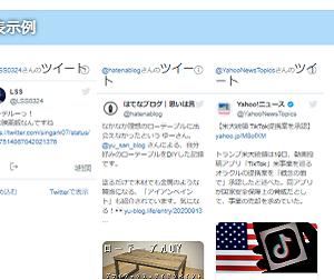【Twitter タイムライン】複数の指定アカウントの最新ツイートだけを表示