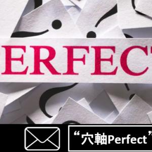 """""""穴軸Perfect""""お試し配信を希望される方"""