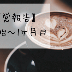 【運営報告】ブログ開設から1ヶ月の成果【PV数・アドセンス/アフィ収益】