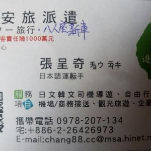 台湾観光シリーズ最終 現地ガイドさんのご紹介(張呈奇さん)