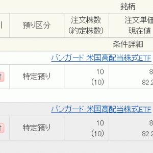 VYMを買いました。