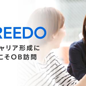 転職活動でのOB訪問はCREEDO(クリード)で誰でも簡単にできる