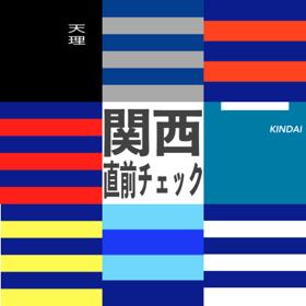 2020 関西大学ラグビー 1-4位決定戦 <直前チェック> … 天理大vs同志社 関学大vs京産大