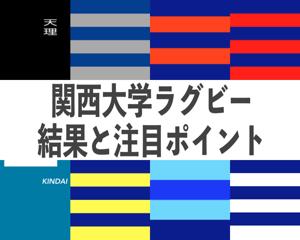 2020 関西大学ラグビー 1-4位決定戦 <結果と注目ポイント> … 関学大vs京産大 同志社vs天理大