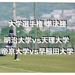 【直前チェック】帝京大vs早稲田 明治大vs天理大 … 大学選手権2020-2021 準決勝