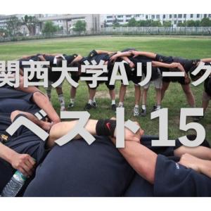 ベスト15 … 関西大学ラグビーAリーグ 2014-2019