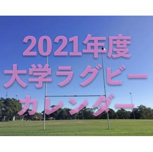 2021年度 大学ラグビーカレンダー