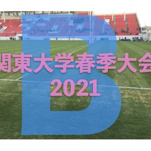 関東大学春季大会Bグループ / 大学ラグビー … 第10回(2021年)