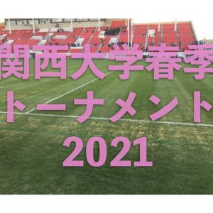 関西大学春季トーナメント2021 … 関西大学ラグビー協会