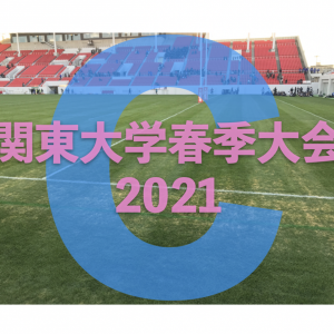 関東大学春季大会Cグループ / 大学ラグビー … 第10回(2021年)