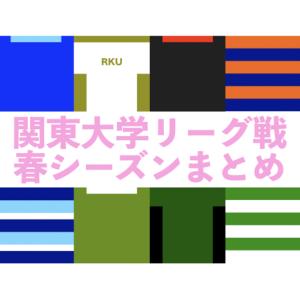 2021 春シーズンまとめと展望 … 関東大学リーグ戦グループ 東海 日大 が一歩リード
