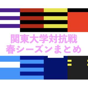 2021 春シーズンまとめと展望 … 関東大学対抗戦グループ 明治 早稲田 に 帝京復活か