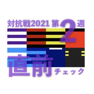 2021 関東大学対抗戦 第2週 <直前チェック> … 慶応大vs日体大 立教大vs明治大