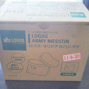 LOGOS製 兵式飯盒 を開封してみた