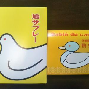 鳩サブレ―じゃないのよ、鴨サブレなの