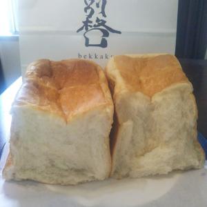 高級食パン「別格」が京都に誕生