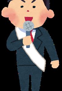 【東京都知事選挙2020】「婚活支援」を公約にする候補者はいないのか!