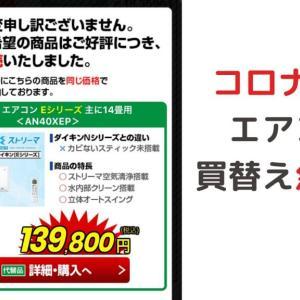 【エアコン】コロナ禍で人気の最新機種に買い替え!【特別定額給付金10万円】