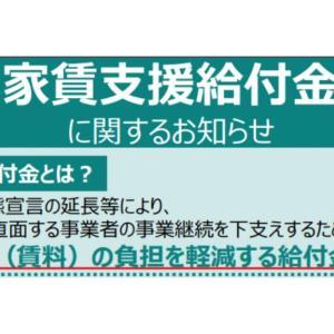 【家賃支援給付金】制度概要まとめ【経済産業省コロナ助成金】