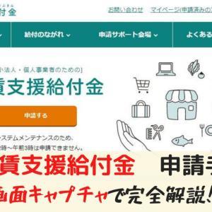 【家賃支援給付金】申請受付開始!申請方法まとめ【個人事業主】