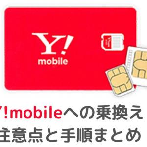 ソフトバンク(softbank)からワイモバイル(Y!mobile)への乗換え【注意点と手順】