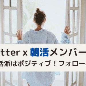 Twitterx朝活メンバー紹介!【フォロー必須】