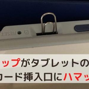 クリップがタブレット/スマホのSDカード挿入口にハマって、取れなくなった件【解決】