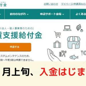 家賃支援給付金 入金はじまる!8月上旬【Twitterまとめ】
