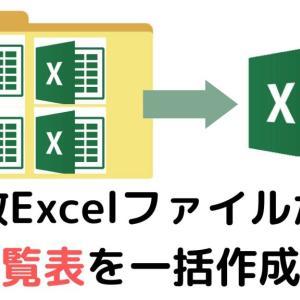 【Excelマクロ】フォルダ内の全ファイルからデータ取得、一覧表にする【VBA】【エクセル】