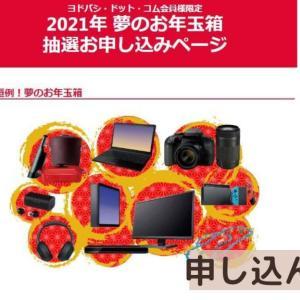 ヨドバシカメラ 福袋 2021年ネタバレ ネット抽選はじまる!【夢のお年玉箱】
