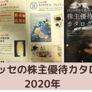 ベネッセの株主優待カタログ2020年 12月到着【benesse】