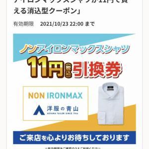 【ほぼ無料】洋服の青山でノンアイロンシャツが11円になるTwitterキャンペーンに当選!