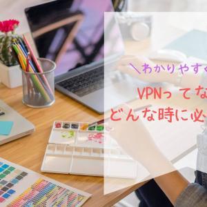 【わかりやすく解説】VPNってなに?海外でネット接続する時に必須です