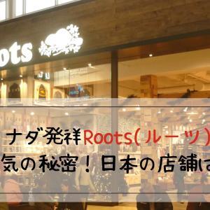 カナダ発ブランドRoots(ルーツ)の人気の秘密6つ!日本に店舗はある?!