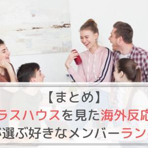 【まとめ】テラスハウスを見た海外反応と外国人が選ぶ好きなメンバーランキング!