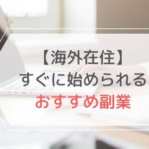 【まとめ】海外在住だからこそできる副業おすすめ9選!