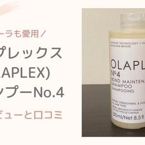 ローラ愛用!オラプレックス(OLAPLEX)シャンプーの使用レビューと口コミ