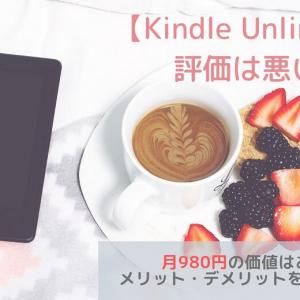 【Kindle Unlimited】評価は悪い?月980円の価値はあるのかメリット・デメリットをまとめてみた