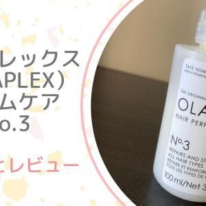 【レビュー】オラプレックス(OLAPLEX)ホームケアNo.3の使い方と使用レビュー