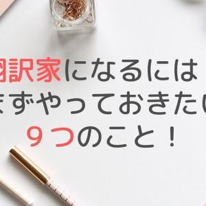 【翻訳家になるには?】まずやっておきたい9つのこと!翻訳者に年齢は関係ない!