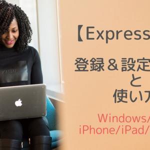 【3分で完了】ExpressVPNの使い方と設定方法【画像を使って分かりやすく解説】