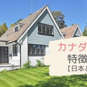 カナダの家の特徴は?住宅の種類や外観を日本と比較!