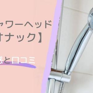 【レビュー】イオナック軟水シャワーヘッドの効果は?口コミ・使用感まとめ