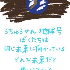 宇宙船地球号