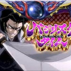 【バジリスク絆2】テゼリスクタイムの結果はいかに!