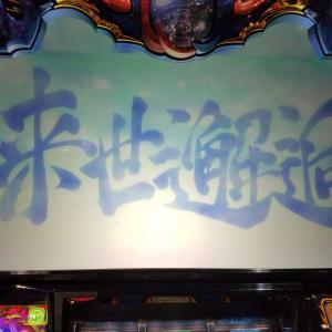 【バジリスク絆2】もうこれしか打っていないかな!
