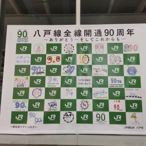 八戸線は90周年!これからも楽しい旅、新しい出会いをお伝えします