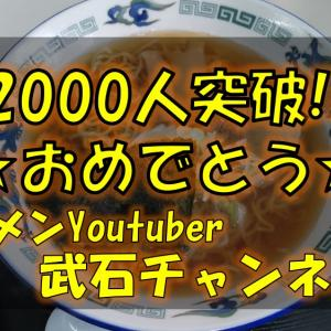 八戸のYouTuber「武石チャンネル」が登録者数2000人超えました!!おめでとうございます☆